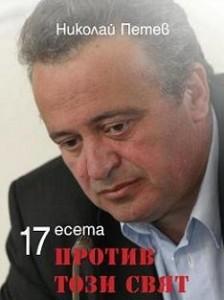 petev2303131